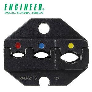 交換用ダイス (PAD-20、21用) PAD-21S 作業工具 空調用配管工具 DIY エンジニア(ENGINEER) 【送料無料】