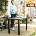 ガーデンテーブル 屋外 アルミ製 木目調 KADT-120 おしゃれ ガーデンテーブル ガーデンダイニング ダイニングテーブル…