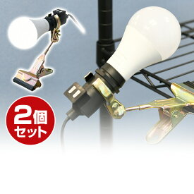 LED クリップライト 2個セット 屋内用 60W相当 890Lm/850Lm 昼光色/電球色 YCLW-8D*2/YCLW-8L*2 LEDワークライト LEDライト クリップタイプ 工事現場用ライト 山善 YAMAZEN 【送料無料】