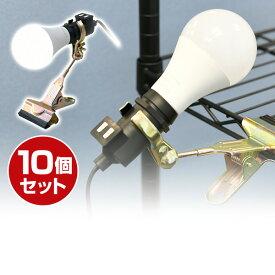 LED クリップライト 10個セット 屋内用 60W相当 890Lm/850Lm 昼光色/電球色 YCLW-8D*10/YCLW-8L*10 LEDワークライト LEDライト クリップタイプ 工事現場用ライト 山善 YAMAZEN 【送料無料】