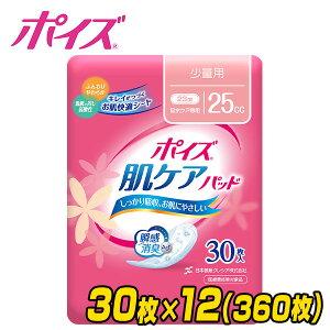 ポイズ肌ケアパッド 少量用(吸収量目安25cc)30枚×12パック 吸水ナプキン にょうもれパッド 尿もれ 尿漏れ 尿漏れパッド 尿もれパッド 尿取り おりものシート 女性用 日本製紙クレシア 【送