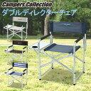 ダブルディレクターチェア DD-02WT レジャーチェア 椅子 折りたたみ コンパクト 軽量 キャンプ アウトドア レジャー …