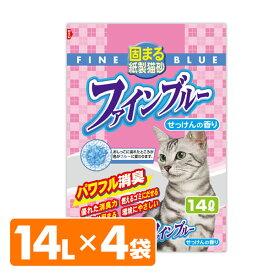【日本製】 紙製猫砂 ファインブルー せっけんの香り14L×4袋 猫砂 ネコ砂 ねこ砂 猫用品 トイレ用品 紙系 猫トイレ におい ニオイ 消臭 常陸化工 【送料無料】