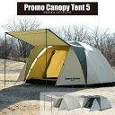キャノピーテント(4-5人用) CPR-5UV ドームテント タープ キャンプ アウトドア おしゃれ 人気 日よけ サンシェード 山…