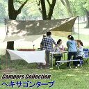 ヘキサゴンタープ(440×425cm) RXG-2UV ヘキサタープ テント キャンプ アウトドア おしゃれ 人気 日よけ サンシェード 山善 YAMAZEN キャンパーズコレクション【送料無料】