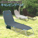 キャンピングベッド C272-4 レジャーチェア 椅子 折りたたみ コンパクト 軽量 キャンプ アウトドア レジャー おしゃれ…