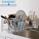 カワキ(KAWAKI) 水切りラック 伸縮タイプ 珪藻土トレイ 日本製 燕三条 オールステンレス 珪藻土トレー 水切り 水切り…