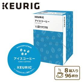 UCC(上島珈琲) アイスコーヒー (10g×12個入) 8箱セット SC1880*8 BREWSTAR ブリュースター KEURIG キューリグ K-cup KEURIG(キューリグ) 【送料無料】