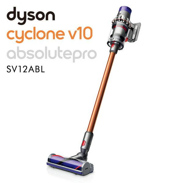 ダイソン(dyson) 【メーカー保証2年】 サイクロン式スティック&ハンディクリーナー Dyson Cyclone V10 Absolutepro SV12ABL SV12 ABL 掃除機 クリーナー ダイソン掃除機 アブソリュートプロ コードレス コードレスクリーナー 【送料無料】【あす楽】