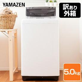 全自動洗濯機 5.0kg YWMA-50(W) 洗濯機 5kg 洗濯 脱水 ステンレス槽 槽洗浄 槽乾燥 予約タイマー シンプル 一人暮らし ひとり暮らし 単身 新生活 山善 YAMAZEN 【送料無料】