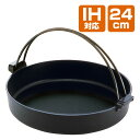 IH対応 日本製 すき鍋 絆 24cm 鉄 鋳鉄 鋳鉄物 日本製 すき鍋 すきやき鍋 すき焼き鍋 うどんすき うどんすき鍋 鍋 IH…