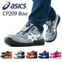 アシックス 安全靴 boa FCP209 Boa (1271A029) ローカット 作業靴 ワーキングシューズ 安全シューズ セーフティシュー…