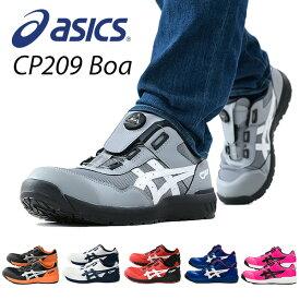 安全靴 スニーカー ウィンジョブ FCP209 Boa (1271A029) ローカット JSAA規格A種 作業靴 ワーキングシューズ 安全シューズ セーフティシューズ アシックス(ASICS) 【送料無料】