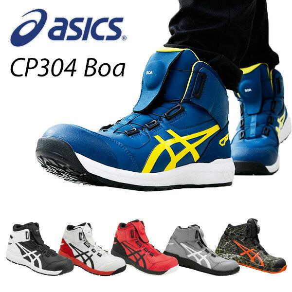 アシックス(ASICS) 安全靴 スニーカー ウィンジョブ FCP304 Boa (1271A030) ハイカット JSAA規格A種 作業靴 ワーキングシューズ 安全シューズ セーフティシューズ 【送料無料】【あす楽】