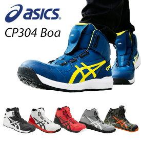 安全靴 スニーカー ウィンジョブ FCP304 Boa (1271A030) ハイカット JSAA規格A種 作業靴 ワーキングシューズ 安全シューズ セーフティシューズ アシックス(ASICS) 【送料無料】