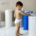 Ubbi(ウッビー) おむつ ゴミ箱 おむつペール おむつ オムツ 処理ポット ごみ箱 ウッビィ 赤ちゃん 介護 おしゃれ 臭い…
