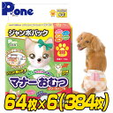 マナーおむつのび〜るテープ付きジャンボパックSSSサイズ(64枚×6個セット) 犬用 紙おむつ おむつ オムツ ペット用 猫…