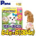マナーおむつのび〜るテープ付きジャンボパックSSサイズ(64枚×6個セット) 犬用 紙おむつ おむつ オムツ ペット用 猫 …