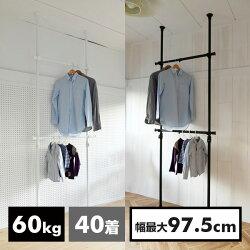 山善(YAMAZEN)天井突っ張り式ハンガーラック2段スリム幅伸縮式(最大幅97.5cm)