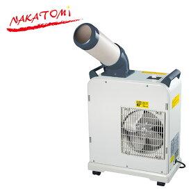 ミニスポットエアコン (単相100V) キャスター付き SAC-800N ネイビー 小型 スポットクーラー 冷風機 業務用 エアコン 床置型 ナカトミ(NAKATOMI) 【送料無料】