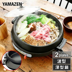山善YAMAZEN電気グリル鍋(深型なべ・波型プレート付)YGB-W131(T)