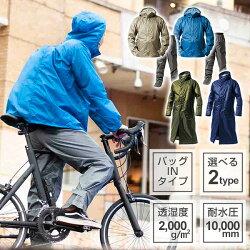 Makku(マック)レインコート自転車通学リュックメンズレディース上下AS-7600/AS-7610