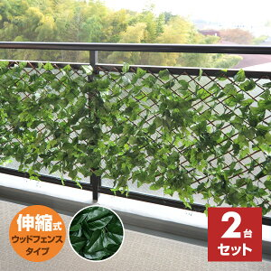 グリーンフェンス リーフラティス 約100×200cm 2台セット ウッドフェンスタイプ LLE-12H(FG)*2 フォレストグリーン 緑のカーテン グリーンカーテン 目隠し 日よけ 日除け おしゃれ 山善 YAMAZEN 【送