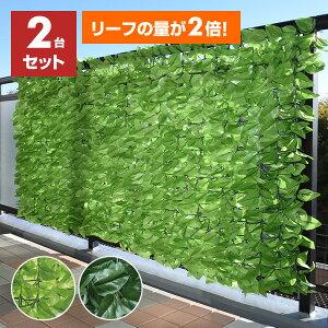 グリーンフェンス リーフラティス 約100×200cm 2台セット ダブルリーフタイプ LLHW-12C(FG)*2 ライトグリーン/フォレストグリーン 緑のカーテン グリーンカーテン 目隠し 日よけ 日除け おしゃれ