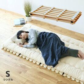 すのこベッド 4つ折り シングル KM4-PS(NA) すのこマット すのこ シングルサイズ ベッド シングルマット シングルベッド 折りたたみ スノコベッド 4つ折り 山善(YAMAZEN) 【送料無料】