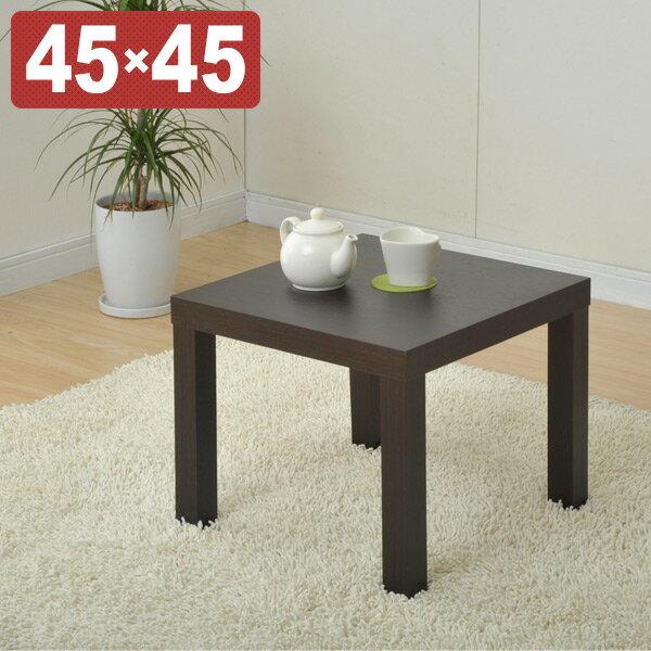 山善(YAMAZEN) テーブル サイドテーブル 45×45cm ET-4545 ナイトテーブル ローテーブル 座卓 キュービックテーブル 机 センターテーブル テーブル 一人暮らし 【送料無料】
