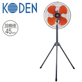 45cmスタンド式 工業扇風機 三脚型 樹脂羽根 KSF4507-H 工場扇風機 スタンド式扇風機 サーキュレーター 扇風機 大型 樹脂 業務用 広電(KODEN) 【送料無料】