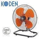 45cm据置型 工業扇風機 風量3段階 KSF-4535-H 工場扇風機 据置型扇風機 サーキュレーター 扇風機 大型 おしゃれ 業務…