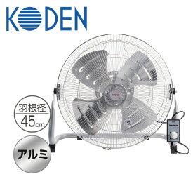 45cm据置型 アルミ工業扇風機 風量3段階 KSF-4578-S 工場扇風機 据置型扇風機 サーキュレーター 扇風機 大型 おしゃれ アルミ 業務用 広電(KODEN) 【送料無料】