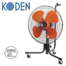 45cmキャスター型 工業扇風機 風量3段階 KSF-4524-H-C 工場扇風機 キャスター扇風機 サーキュレーター 扇風機 大型 おしゃれ 業務用 広電(KODEN) 【送料無料】