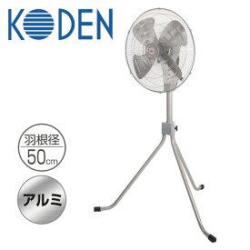 50cmスタンド式 アルミ工業扇風機 三脚型 風量3段階 KSF-5043-S 工場扇風機 スタンド式扇風機 サーキュレーター 扇風機 大型 おしゃれ アルミ 業務用 広電(KODEN) 【送料無料】