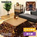こたつ こたつテーブル 折りたたみ 家具調こたつ 和洋風こたつ 80×80cm 正方形WKL-F801 電気こたつ こたつヒーター …