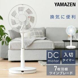 扇風機 DCモーター 30cm リビング扇風機 フルリモコン式 静音 YLX-HD30 リビング扇 DC扇風機 DC扇 リビングファン サーキュレーター おしゃれ 換気 熱中症対策 リビング扇風機 山善 YAMAZEN 【送料無料】