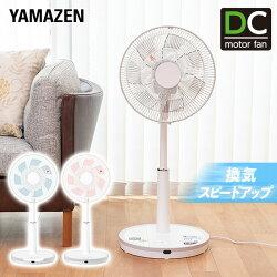 山善(YAMAZEN)30cmDCリビング扇風機フルリモコン式YLX-HD30