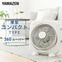 25cmボックス扇風機(押しボタンスイッチ) YBS-B257 ホワイト サーキュレーター スイングボックス扇 BOX扇 山善 YAMAZEN 【送料無料】