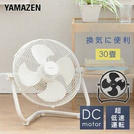 扇風機 DCモーター 30cm 床置き扇風機 静音 YMY-D30 DC扇風機 DC扇 床置きボックス扇 サーキュレーター おしゃれ 換気 熱中症対策 30畳まで山善 YAMAZEN 【送料無料】