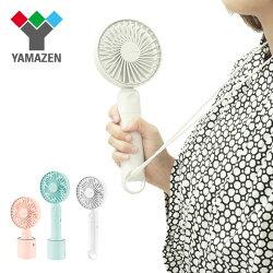 山善(YAMAZEN)FUWARIハンディファンモバイルバッテリー卓上扇風機YE-H50