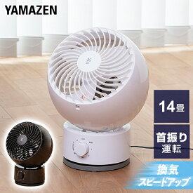 18cmサーキュレーター 風量3段階静音モード搭載 YAS-KW182 空気循環 エアサーキュレーター 首振り 扇風機 おしゃれ 山善 YAMAZEN 【送料無料】