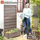 フェンス 目隠し 人工木 プランター付き (幅72 高さ150cm) YPF-1570 人工木プランターフェンス ラティス付きプランタ…