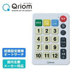 山善YAMAZENキュリオムテレビリモコン国内主要メーカー15社対応オートサーチ機能簡単設定蓄光ボタン2017年発売製品まで対応QRA-TV100(W)