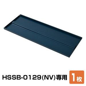 追加棚板 1枚 物置き用 HSSB-0129(NV)専用 オールネイビー 山善 YAMAZEN ガーデンマスター 【送料無料】