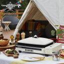 ポータブルガスコンロ グラパン Grane Pan SAG-CP21(W) ホワイト ホットプレート カセットコンロ グリルプレート ポー…