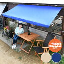 日よけ シェード オーニング 日よけスクリーン 幅3mタイプ BNSS-2700 つっぱり式 ガーデン ガーデニング エクステリア ベランダ テラス 庭 撥水 テント 目隠し 山善 YAMAZEN 【送料無料】