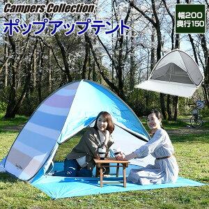 ポップアップテント 2-3人用 EPS-6UV アウトドア キャンプ おうちキャンプ ポップアップテント テント ワンタッチ 簡易テント 日よけテント ワンタッチテント コンパクト おしゃれ 2人用 3人用