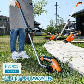 ナカトミ(NAKATOMI) 芝刈機 充電式 2WAY 3.6V バッテリー付き DHT-36 ガーデントリマー 草刈り機 芝刈機 コードレス 電動 【送料無料】