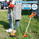 草刈機 充電式 10.8V バッテリー付き 2WAYタイプ (金属/樹脂ブレード) RC-75 充電式草刈機 グラストリマー グラスカッ…